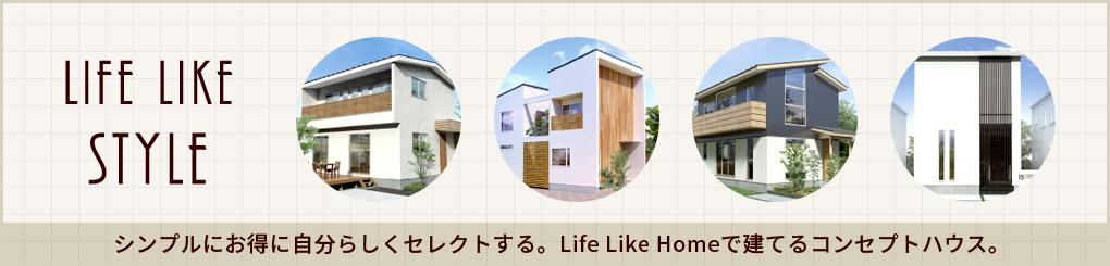 岡崎市の新築 Life Like Style シンプルにお得に自分らしくセレクトする。Life Like Homeで建てるコンセプトハウス。