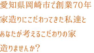 愛知県岡崎市で創業60年 大工が創るモダン和風な家に 住んでみませんか? 岡崎市の新築