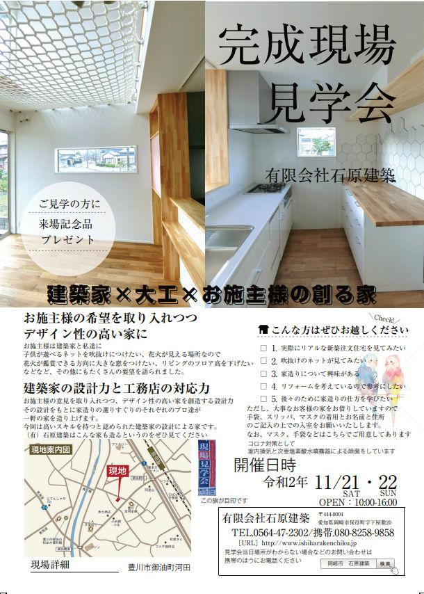 岡崎市のデザイン住宅